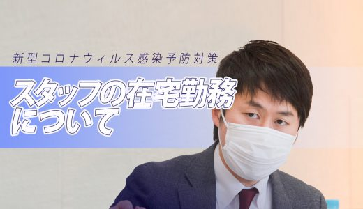 スタッフの在宅勤務についてのお知らせ【新型コロナウイルス感染拡大防止対策】