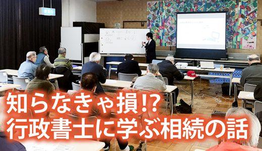 相続法改正の講座 -in屋島-